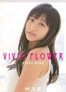 和田彩花:VIVID FLOWER