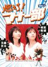 松浦亜弥・藤本美貴:燃えろ!マナー部 Vol.1