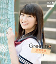 羽賀朱音:Greeting~羽賀朱音~