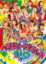 Berryz工房×℃-ute:Berryz工房&℃-ute コラボコンサートツアー2011秋 〜ベリキューアイランド〜