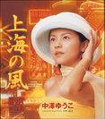 中澤裕子:上海の風