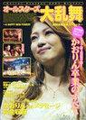H.P.オールスターズ:Hello! Project2005 winterオールスターズ大乱舞 飯田圭織卒業スペシャル