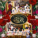 BEYOOOOONDS:演劇女子部「不思議の国のアリスたち」オリジナルサウンドトラック