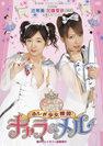W:2005年 辻希美・加護亜依(W/ダブルユー)主演ミュージカルふしぎ少女探偵キャラ&メル「魔のウ゛ァイオリン盗難事件」