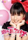 真野恵里菜:恋するハローキティ DVD
