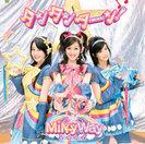 MilkyWay:タンタンターン!