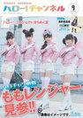 V.A.:ハロー!チャンネル the DVD Vol.9