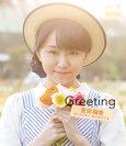 室田瑞希:Greeting ~室田瑞希~