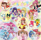 V.A.:みんなのアイドル☆コレクション〜テレビアニメ・ヒット・ソング集〜