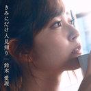鈴木愛理:きみにだけ人見知り (Home Demo ver.)