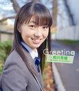 相川茉穂:Greeting〜相川茉穂〜