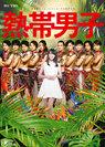 矢島舞美:舞台「熱帯男子」