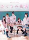 ℃-ute:劇団ゲキハロ特別公演 「さくらの花束」