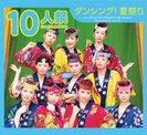 10人祭:ダンシング!夏祭り