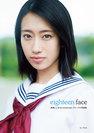 前田こころ:eighteen face