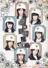Berryz工房:劇団ゲキハロ第9回公演『三億円少女』