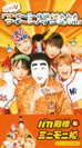 バカ殿様とミニモニ姫。:シングルV「アイ〜ン体操/アイ〜ン!ダンスの唄」