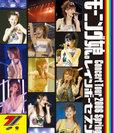モーニング娘。:モーニング娘。コンサートツアー2006春〜レインボーセブン〜