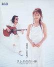 因幡晃&相田翔子:クレタの白い砂