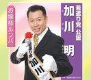 加川明:お嬢様ルンバ(DVD付)