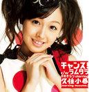 月島きらり starring 久住小春(モーニング娘。):チャンス!