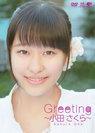 小田さくら:Greeting 〜小田さくら〜