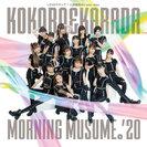 KOKORO&KARADA/LOVEペディア/人間関係No way way:【初回生産限定盤SP】
