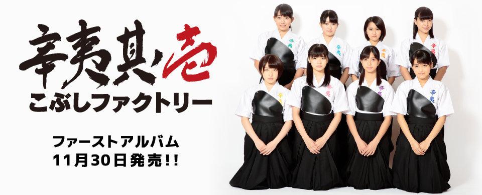 2016.11.30 発売こぶしファクトリーアルバム「辛夷其ノ壱」