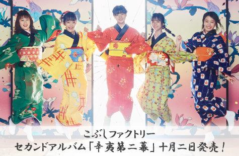 こぶしファクトリー「辛夷第二幕」発売!