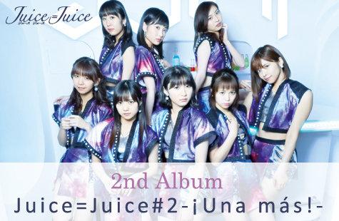 2018.08.01発売 2nd AL「Juice=Juice#2 -¡Una más!-」
