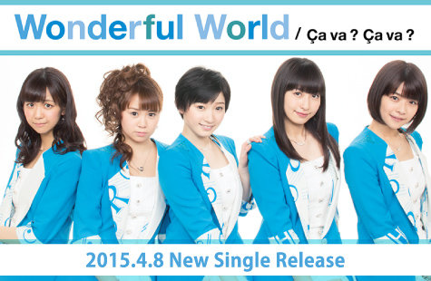 【アーティストTOP】Wonderful World/Ca va ? Ca va ?(サヴァ サヴァ)