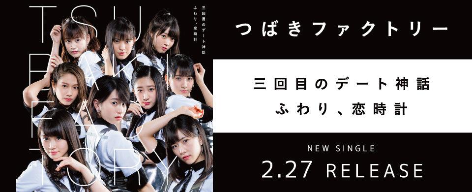 【HP】つばきファクトリー2019/2/27シングル「三回目のデート神話/ふわり、恋時計」