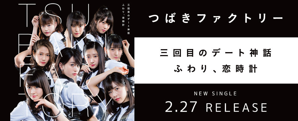 【UFW】つばきファクトリー2019/2/27シングル「三回目のデート神話/ふわり、恋時計」