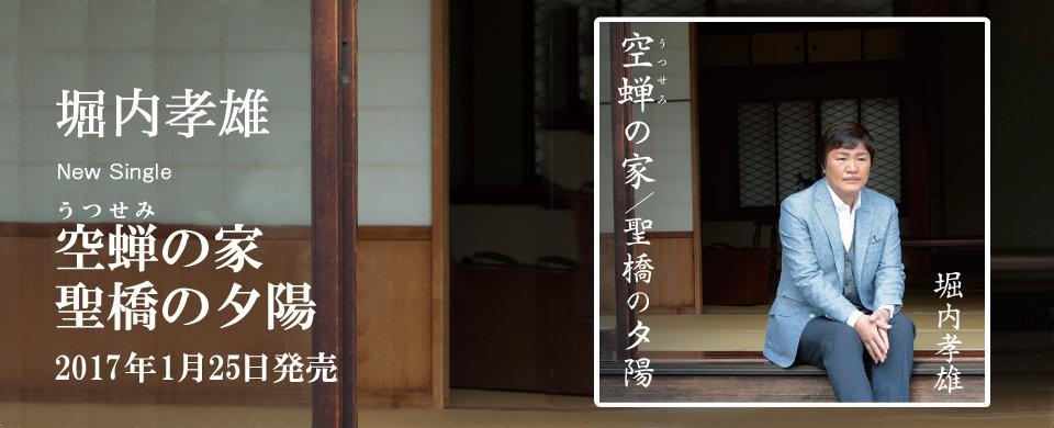 2017.1.25 発売 堀内孝雄「空蝉の家」