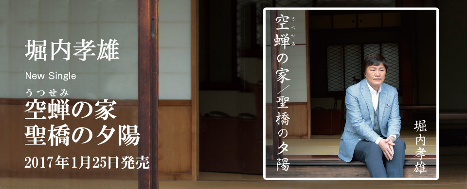 【UFC】2017.1.25 発売 堀内孝雄「空蝉の家」