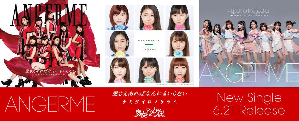2017/06/21発売アンジュルムSG「愛さえあればなんにもいらない/ナミダイロノケツイ/魔女っ子メグちゃん」