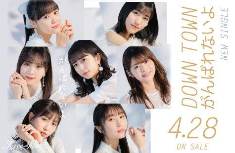 Juice=Juice 2021.4.28発売SG『DOWN TOWN/がんばれないよ』
