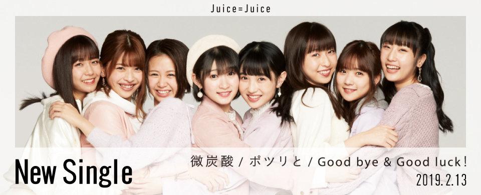 【HP】2019/2/13発売 SG「微炭酸/ポツリと/Good bye & Good luck!」