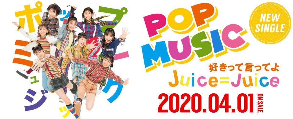【UFP】Juice=Juice 2020.4.1発売SG『ポップミュージック/好きって言ってよ』