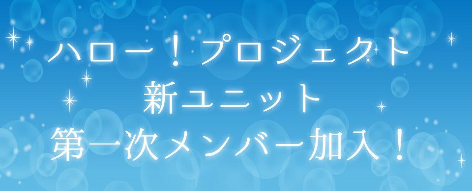 【UFP】ハロー!プロジェクト新ユニット第一次メンバー加入!