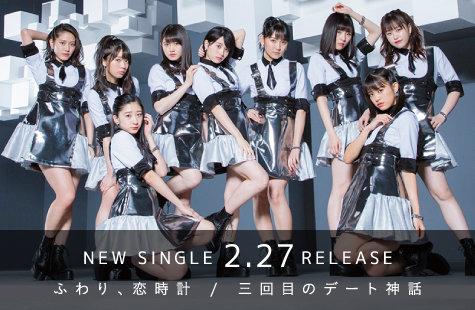 つばきファクトリー2019/2/27シングル「三回目のデート神話/ふわり、恋時計」