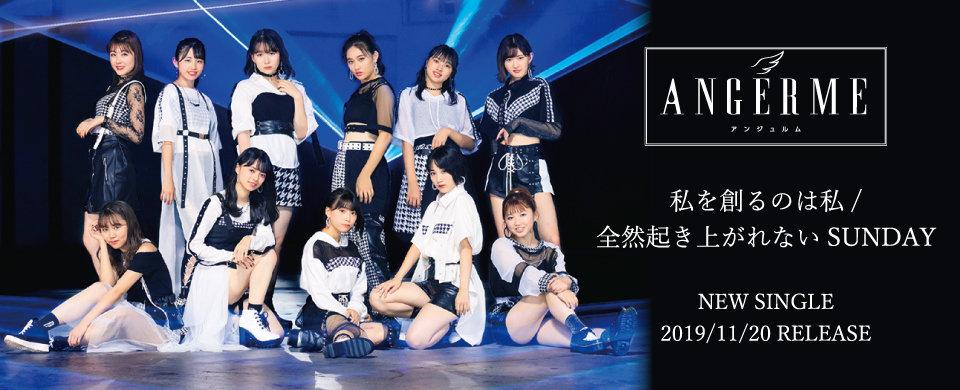 【HP】アンジュルム シングル「私を創るのは私/全然起き上がれないSUNDAY」2019.11.20発売!