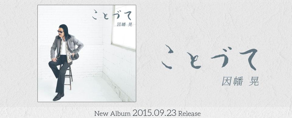 【UFW】2015.9.23 発売 因幡晃アルバム「ことづて」