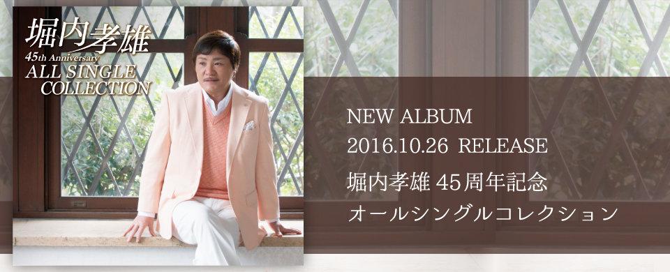 2016.10.26 発売 堀内孝雄オールシングルコレクション