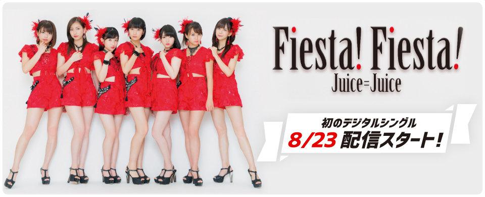 2017.08.23 デジタルシングル「Fiesta! Fiesta!」