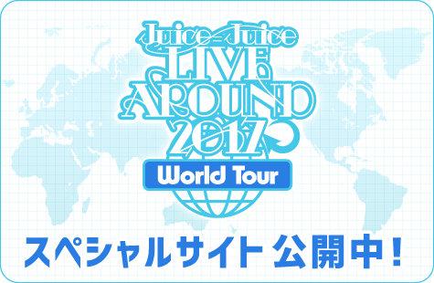 Juice=Juice World Tour スペシャルサイト 公開中!