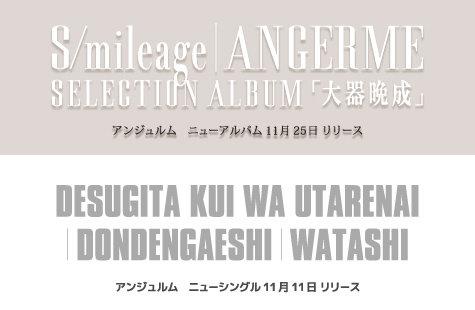 アンジュルム ニューシングル SELECTALBUM