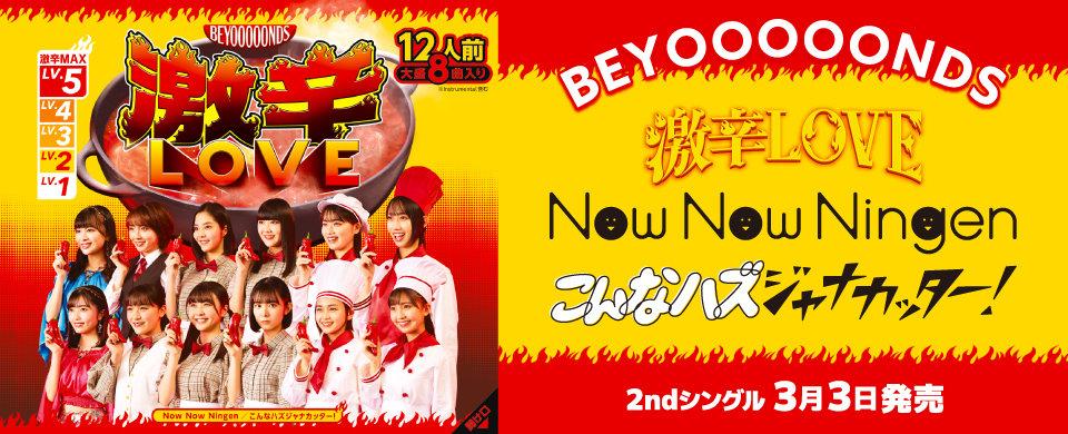 【HP】BEYOOOOONDS 2ndシングル2021.3.3発売!