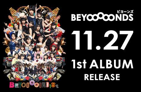 BEYOOOOONDS 1stアルバム「BEYOOOOOND1St」2019.11.27発売!