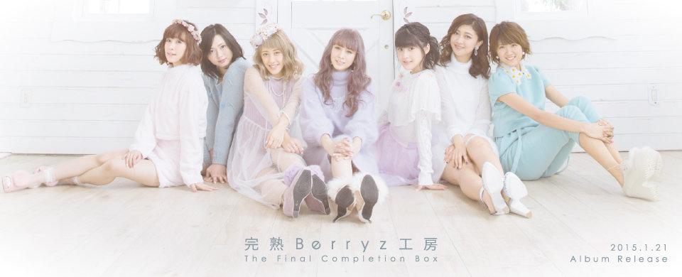 HP Berryz ラスト・アルバム